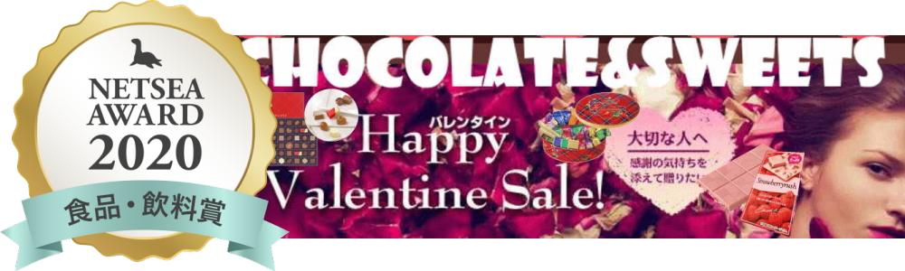 2021年 バレンタイン チョコレート特集★15000円以上で送料無料