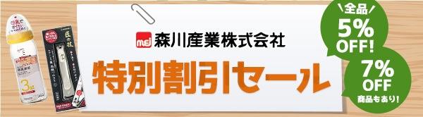割引セール好評開催中!最大7%OFF!!!