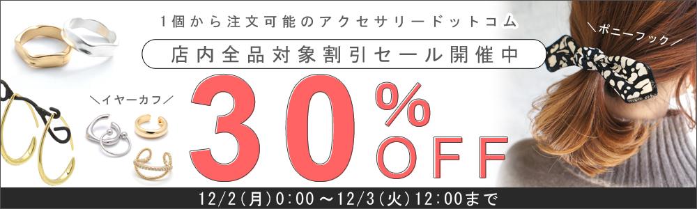 【年末大決算セール】全品30%オフSALE