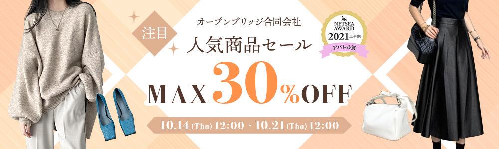 大注目★オープンブリッジ 合同会社「人気商品絶賛セール」全品MAX30%OFF!ぜひお見逃しなく!