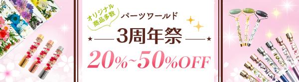 【最大50%オフ!】お蔭さまで3周年!全品20%オフ!大感謝祭開催!!!