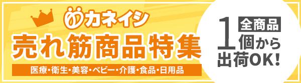 金石衛材株式会社 ☆2020年最新売れ筋商品☆ 特集