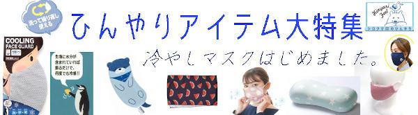 ★夏物雑貨特集★