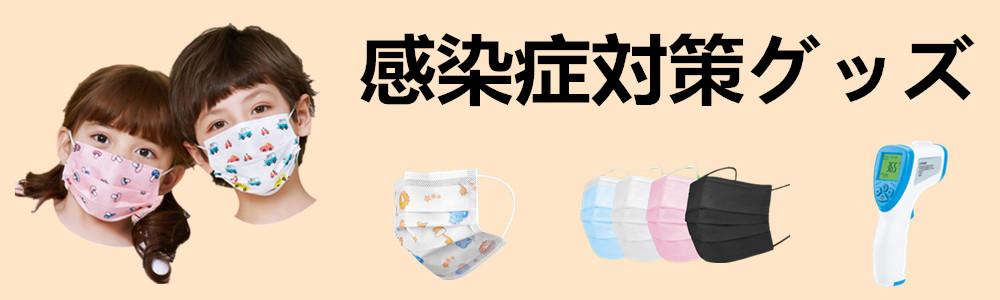 感染症対策グッズ★子供用マスク★冷感マスク★体温計★全部20%OFF!
