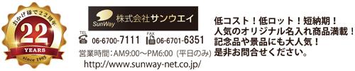 エスピープロジェクト(サンウエイSPJ事業部)