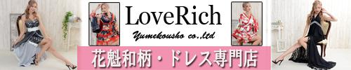 株式会社 ユメコウショ  ☆LoveRich☆