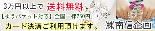 株式会社 南信企画