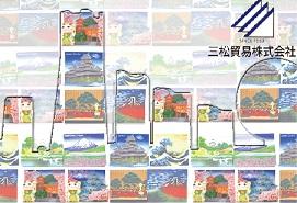 三松貿易 株式会社